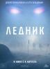 """Фильм """"Ледник"""" (2012)"""
