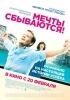 """Фильм """"Мечты сбываются"""" (2013)"""
