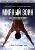 """Фильм """"Мирный воин"""" (2006)"""