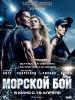 """Фильм """"Морской бой"""" (2012)"""