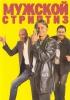 """Фильм """"Мужской стриптиз"""" (1997)"""