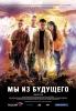 """Фильм """"Мы из будущего"""" (2008)"""