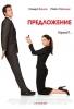 """Фильм """"Предложение"""" (2009)"""