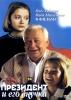 """Фильм """"Президент и его внучка"""" (1999)"""