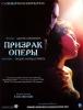 """Фильм """"Призрак оперы"""" (2004)"""