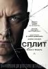 """Фильм """"Сплит"""" (2016)"""