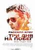 """Фильм """"Три дня на побег"""" (2010)"""