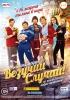 """Фильм """"Везучий случай"""" (2016)"""