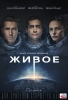 """Фильм """"Живое"""" (2017)"""