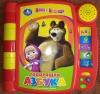 """Книга-игрушка говорящая азбука """"Маша и медведь"""", изд. """"Умка"""""""