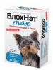 """Инсектоакарицидный препарат """"БлохНэт"""" max против клещей и блох для собак с массой тела до 10 кг"""