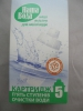 Картридж «Наша вода» пять ступеней очистки воды №5 для фильтров кувшинов