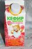 """Кефир """"Демик"""" фруктовый с соком малины 5% сока"""
