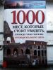 """Книга """"1000 мест, которые стоит увидеть, прежде чем умрешь"""", Патрисия Шульц"""
