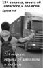 """Книга """"134 вопроса, 134 ответа об автостопе и обо всем"""", Антон Кротов"""