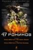 """Книга """"47 ронинов"""", Джоан Виндж"""