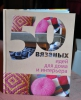 """Книга """"50 вязаных идей для дома и интерьера"""", Наталья Спиридонова"""