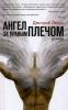 """Книга """"Ангел за правым плечом"""", Дмитрий Лекух"""