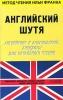 """Книга """"Английский шутя. Английские и американские анекдоты для начального чтения"""", Франк Илья"""