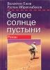 """Книга """"Белое солнце пустыни"""", Ежов Валентин, Ибрагимбеков Рустам"""