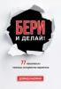 """Книга """"Бери и делай! 77 максимально полезных инструментов маркетинга"""", Дэвид Ньюман"""