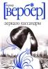 """Книга """"Зеркало Кассандры"""", Бернар Вербер"""