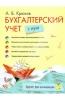 """Книга """"Бухгалтерский учет с нуля"""", Крюков Андрей"""