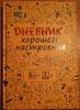 """Книга """"Дневник хорошего настроения"""", Оттерман Доро"""