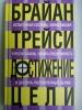 """Книга """"Достижение цели"""", Брайан Трейси"""
