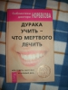 Книга «Дурака учить - что мертвого лечить, или Советы здоровья на каждый день», Мирзакарим Норбеков