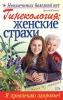 """Книга """"Гинекология: женские страхи"""", Светлов Алексей"""