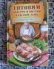 """Книга """"Готовим быстро и вкусно каждый день"""" Гера Треер"""
