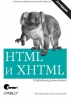 """Книга """"HTML и XHTML, подробное руководство"""", Муссиано Чак, Кеннеди Билл"""