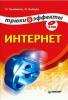 """Книга """"Интернет. Трюки и эффекты"""", Баловсяк Надежда, Бойцев Олег"""