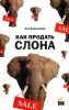"""Книга """"Как продать слона"""", Барышева Ася"""