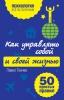"""Книга """"Как управлять собой и своей жизнью. 50 простых правил"""", Павел Ткачев"""