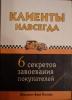 """Книга """"Клиенты навсегда. 6 секретов завоевания покупателей"""", Филипп Ван Хузер"""