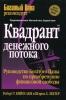 """Книга """"Квадрант денежного потока"""", Роберт Кийосаки, Шэрон Л. Лектер"""