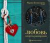 """Книга """"Любовь. Секреты разморозки"""", Марина Комиссарова"""