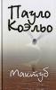 """Книга """"Мактуб"""", Пауло Коэльо"""