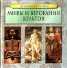 """Книга """"Древние культуры. Мифы и верования кельтов"""""""
