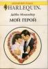 """Книга """"Мой герой"""", Дебби Макомбер"""