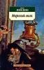 """Книга """"Морской волк"""", Джек Лондон"""