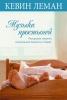 """Книга """"Музыка простыней. Раскрывая секреты сексуальной близости в браке"""", Кевин Леман"""