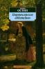 """Книга """"Нортэнгерское аббатство"""", Джейн Остин"""