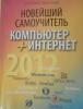 """Книга """"Новейший самоучитель. Компьютер+Интернет 2012"""", Леонтьев Виталий. М., ОЛМА Медиа Групп"""
