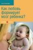 """Книга """"Как любовь формирует мозг ребёнка"""", Сью Герхардт"""