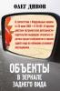 """Книга """"Объекты в зеркале заднего вида"""", Олег Дивов"""