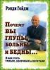 """Книга """"Почему вы глупы, больны и бедны... И как стать умным, здоровым и богатым!"""", Рэнди Гейдж"""