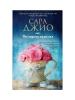 """Книга """"Последняя камелия"""", Сара Джио"""
